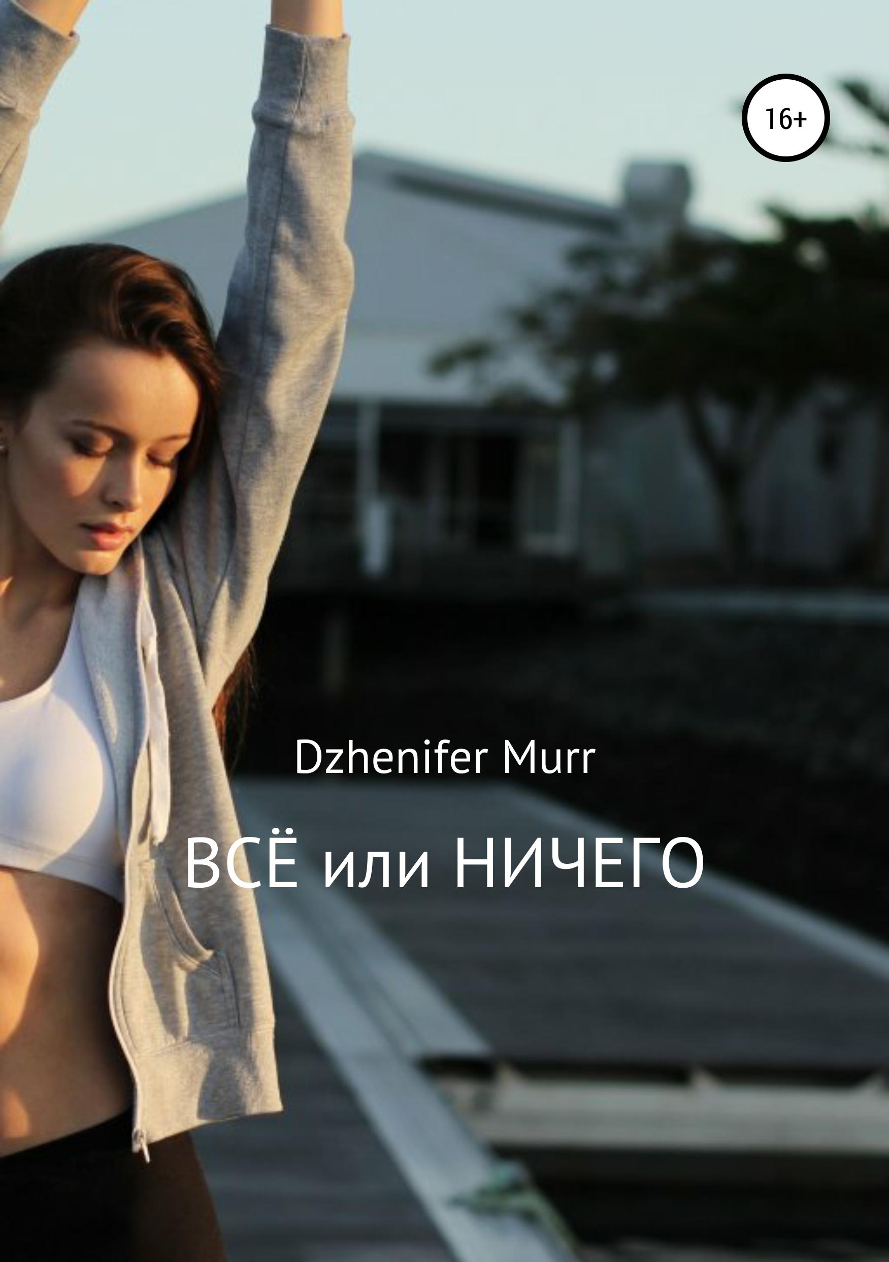 Dzhenifer Murr ВСЁ или НИЧЕГО