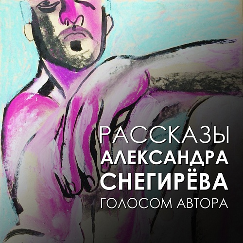 Александр Снегирёв Он скоро умрет