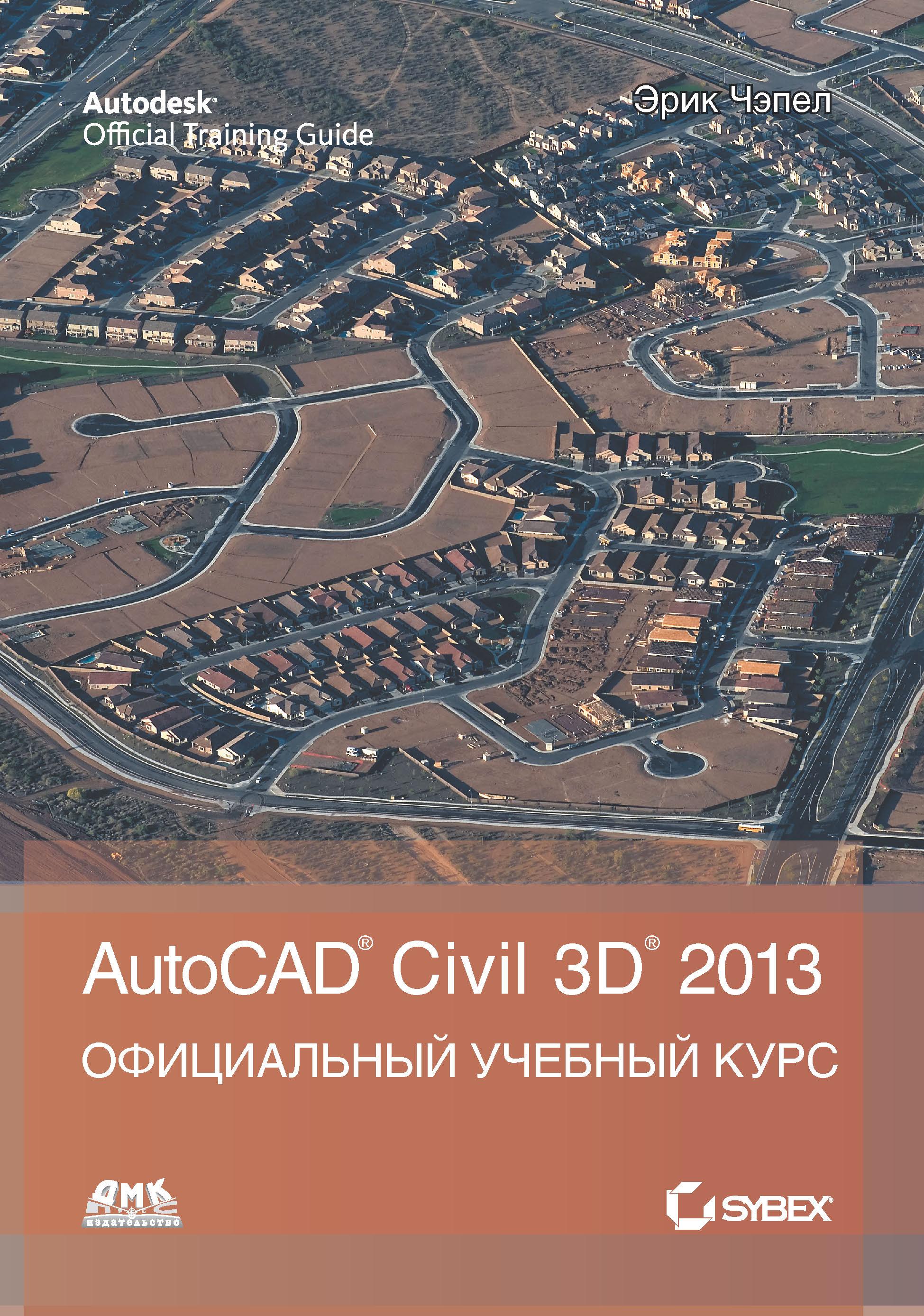 Эрик Чэпел AutoCAD® Civil 3D® 2013