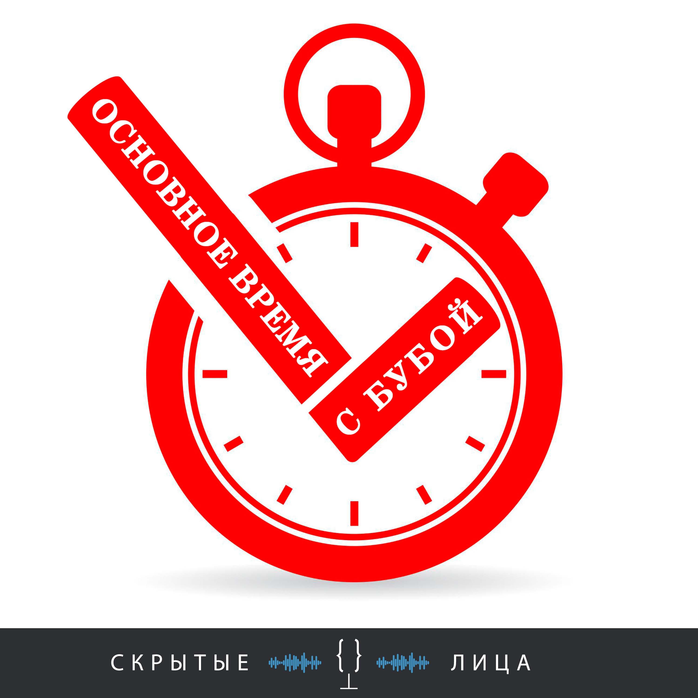 Митя Якушкин Выпуск 22