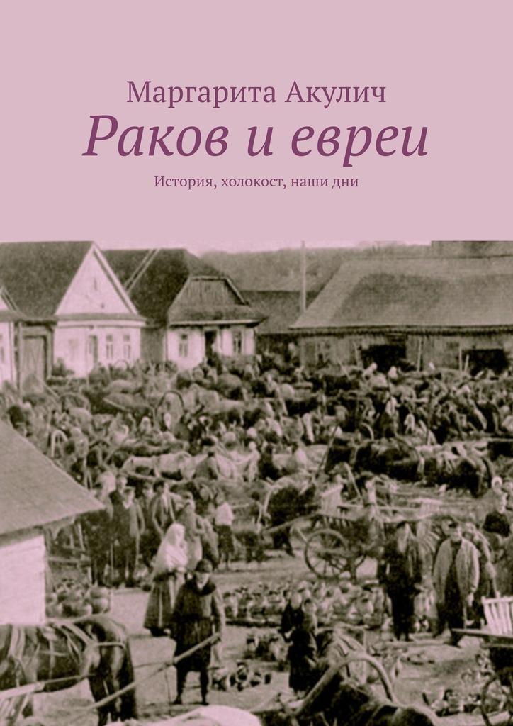 Раков иевреи. История, холокост, нашидни