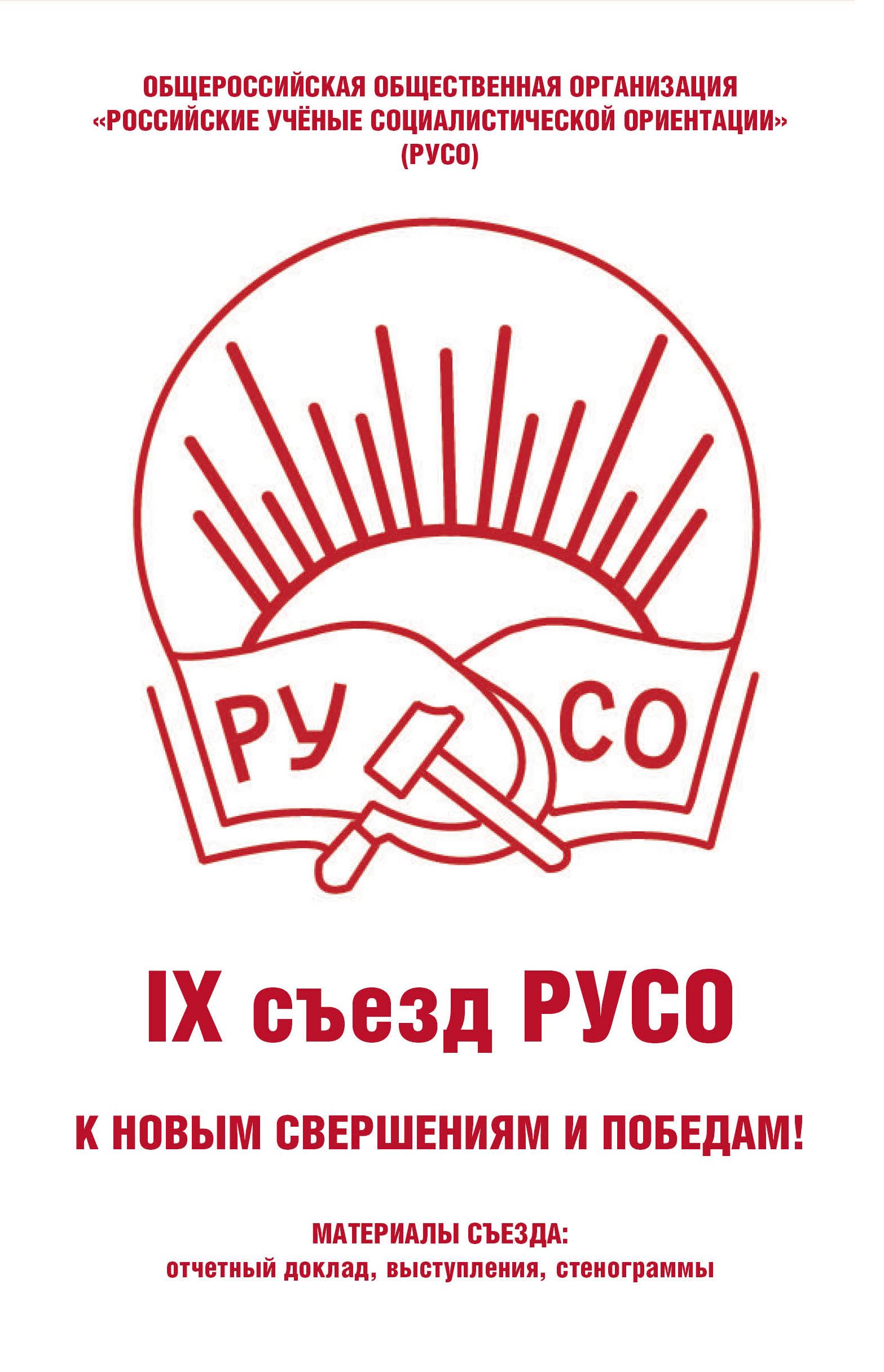 obshcherossiyskaya obshchestvennaya organizatsiya rossiyskie uchenye sotsialisticheskoy orientatsii ruso ikh sezd ruso