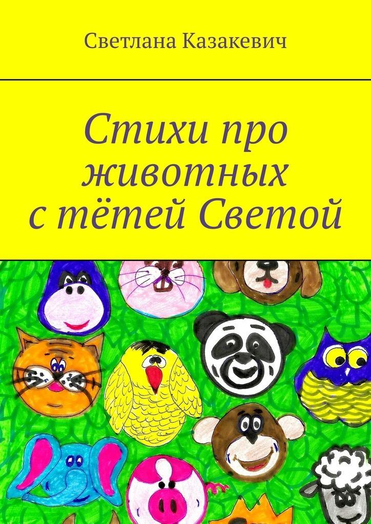 Светлана Казакевич Стихи про животных стётей Светой стихи про животных
