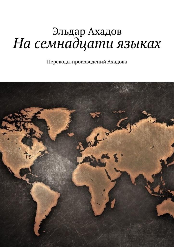 Фото - Эльдар Ахадов Насемнадцати языках. Переводы произведений Ахадова литература на иностранных языках