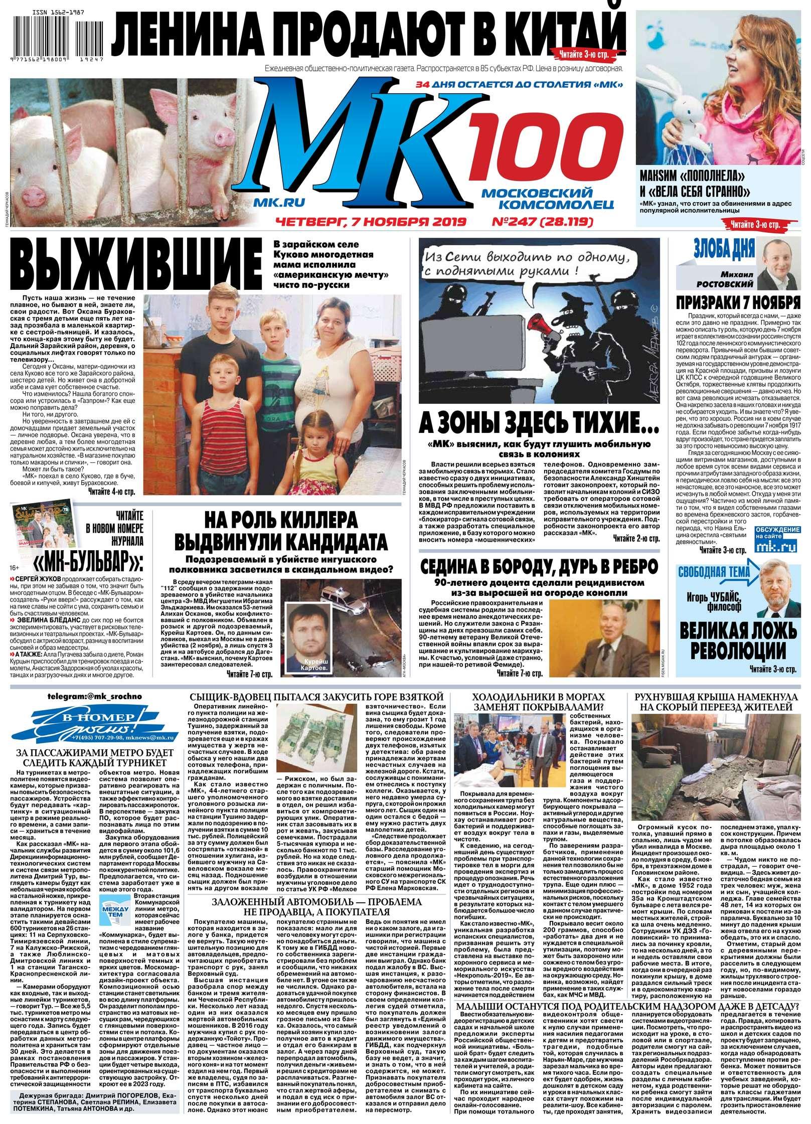 Редакция газеты МК Московский Комсомолец МК Московский Комсомолец 247-2019 цена 2017
