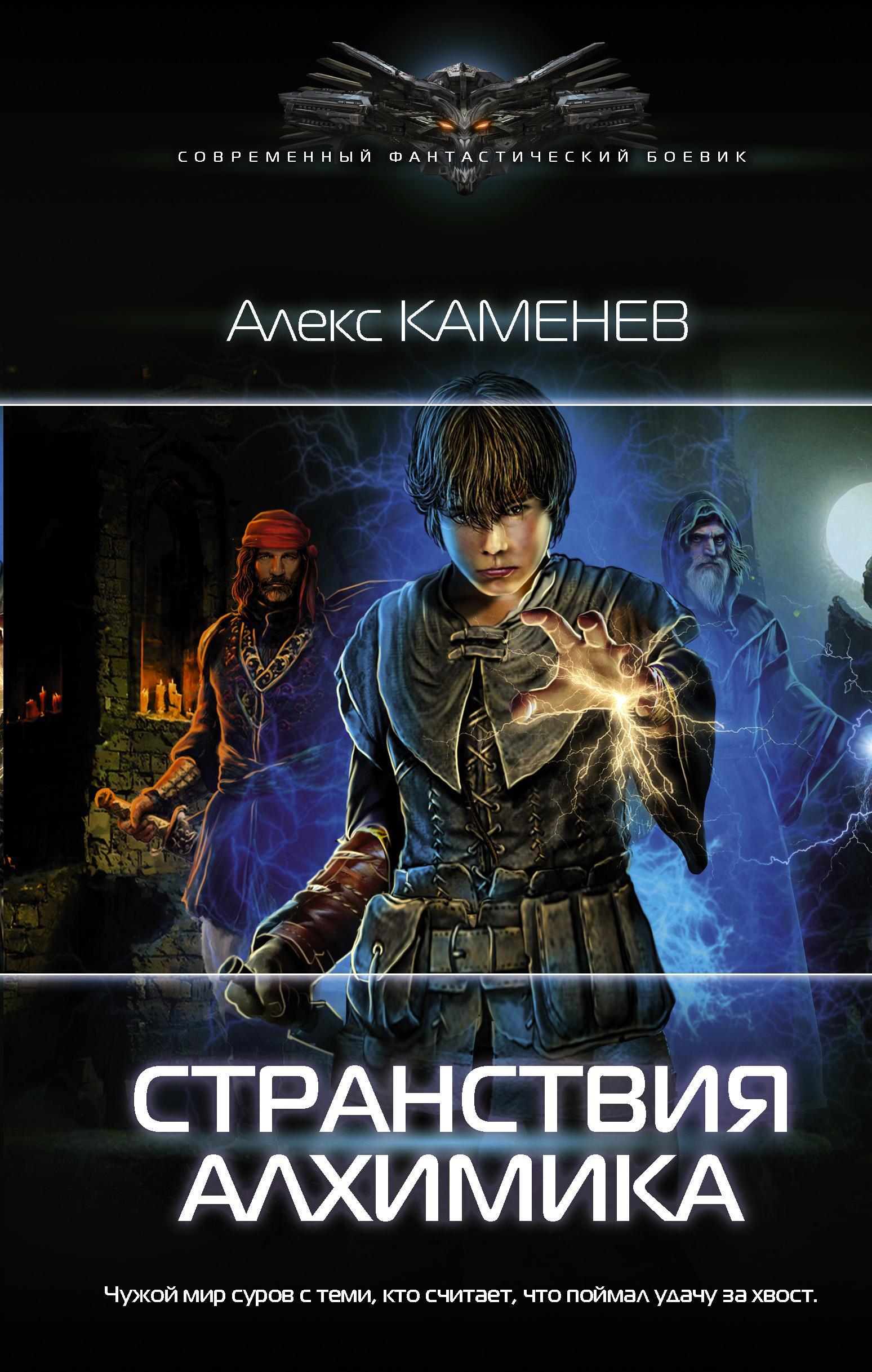 Алекс Каменев Алхимик-2 олег копытов долгая дорога сборник рассказов
