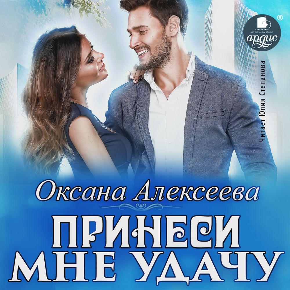Оксана Алексеева Принеси мне удачу как приманить удачу
