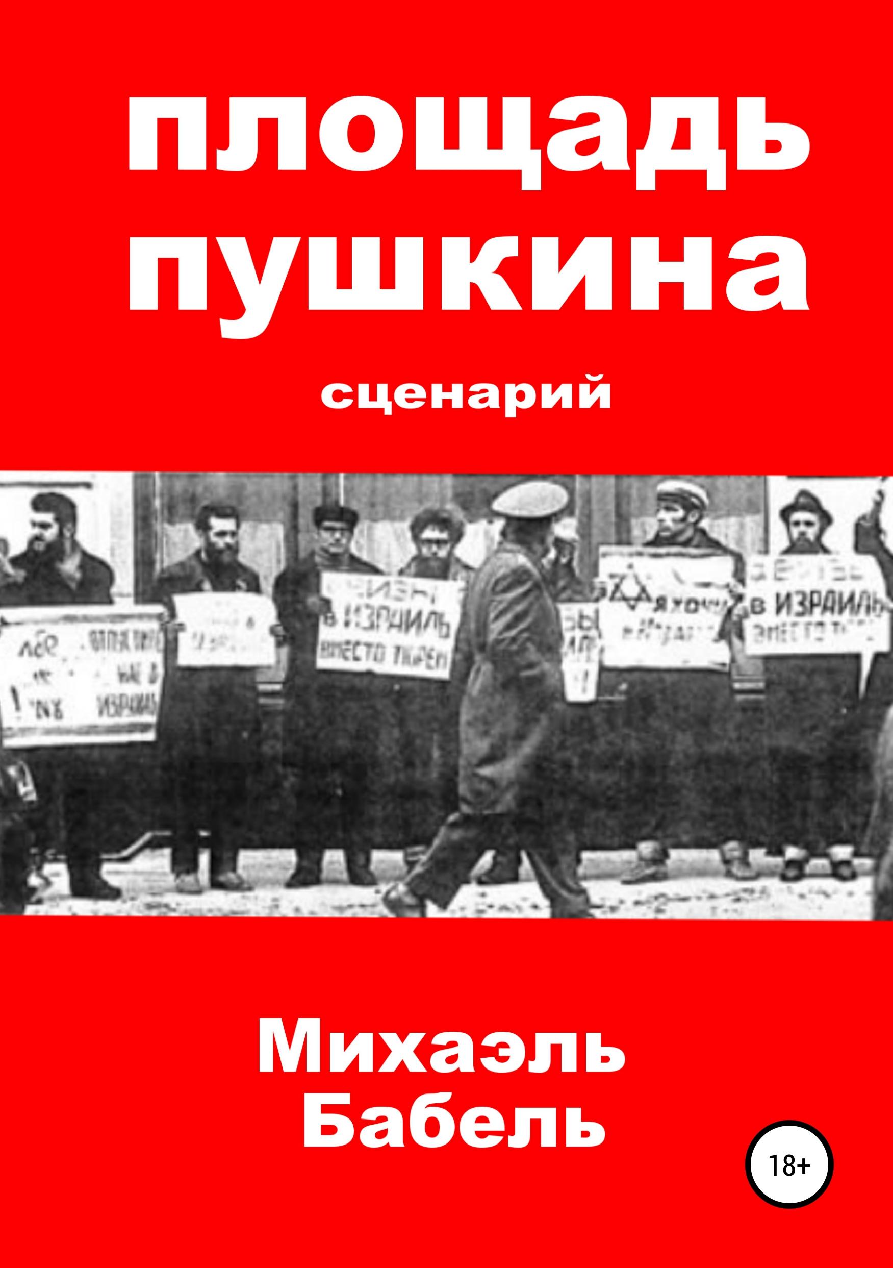 Михаэль Бабель Площадь Пушкина. Сценарий