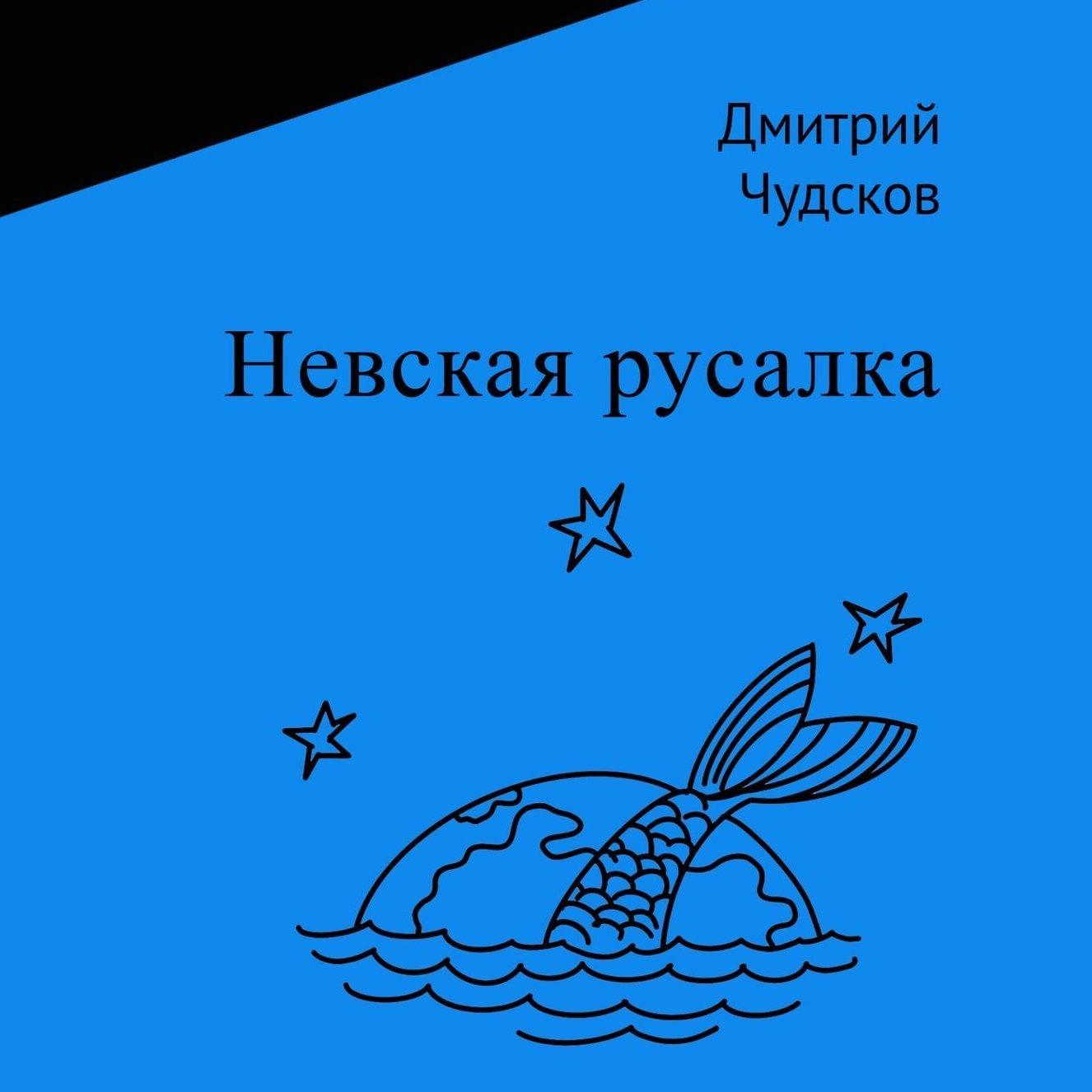 Невская русалка