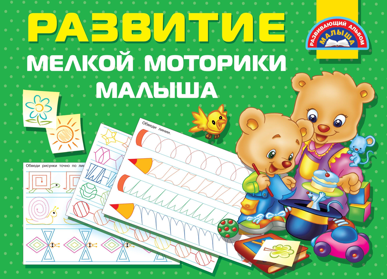 В. Г. Дмитриева Развитие мелкой моторики малыша цена 2017
