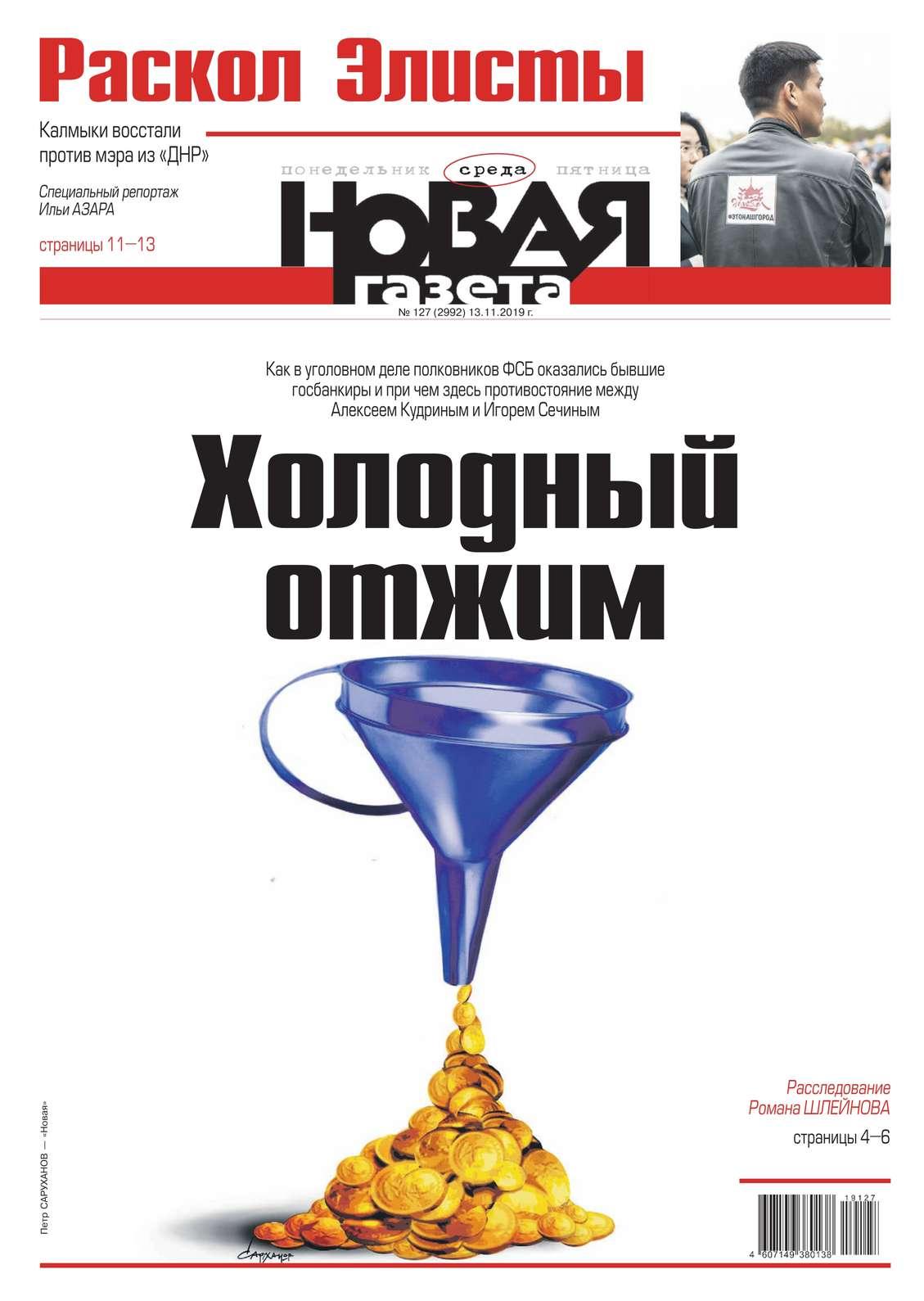 Новая Газета 127-2019
