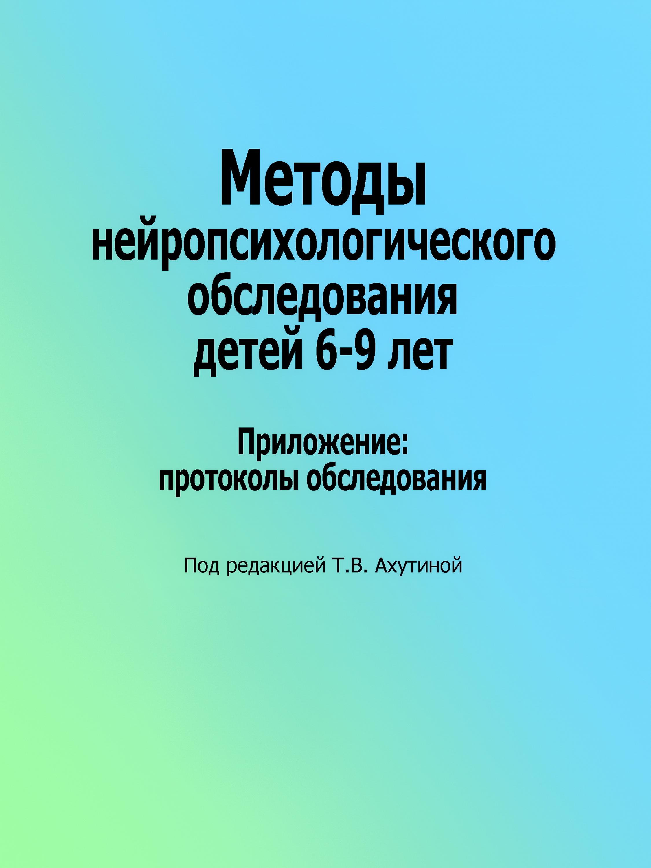 Методы нейропсихологического обследования детей 6–9 лет. Приложение: протоколы обследования