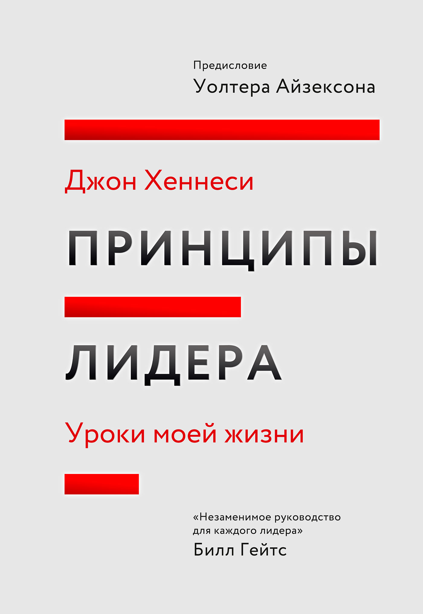 Джон Хеннесси Принципы лидера