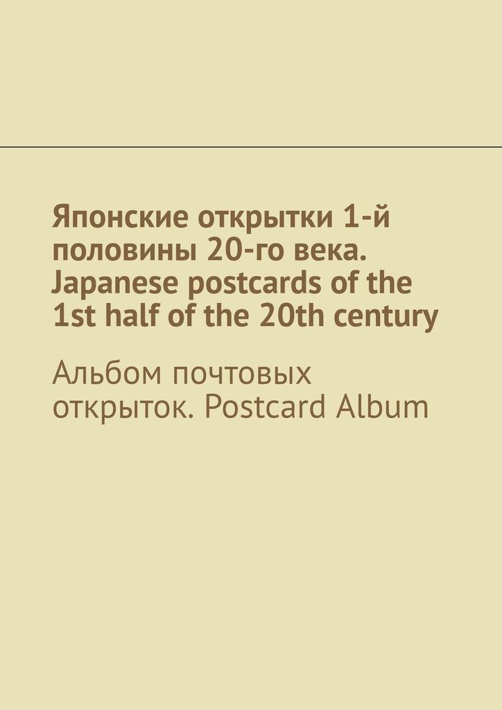 Андрей Тихомиров Японские открытки 1-й половины 20-говека. Japanese postcards ofthe 1st half ofthe 20th century. Альбом почтовых открыток. Postcard Album