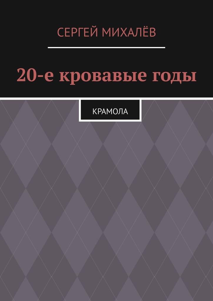 цена на Сергей Михалёв 20-е кровавыегоды. Крамола