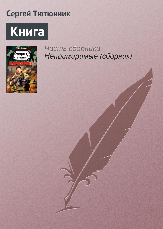 Сергей Тютюнник Книга сергей тютюнник кобелино