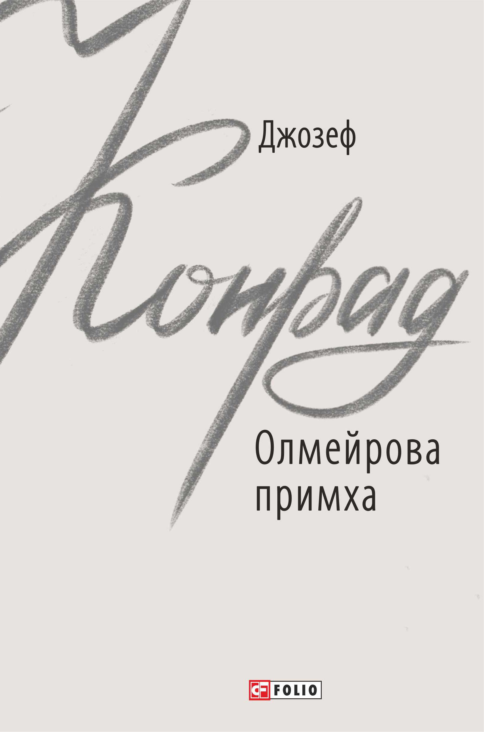 olmeyrova primkha