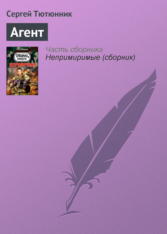 Сергей Тютюнник Агент сергей тютюнник операция