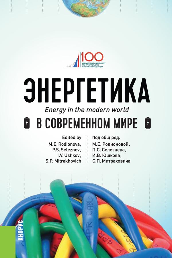 Коллектив авторов Энергетика в современном мире внутренняя и внешняя энергетическая политика россии