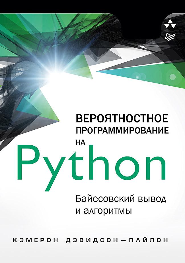 ави пфеффер вероятностное программирование на практике Кэмерон Дэвидсон-Пайлон Вероятностное программирование на Python: байесовский вывод и алгоритмы