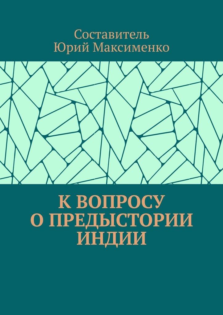 Юрий Владимирович Максименко Квопросу опредыстории Индии