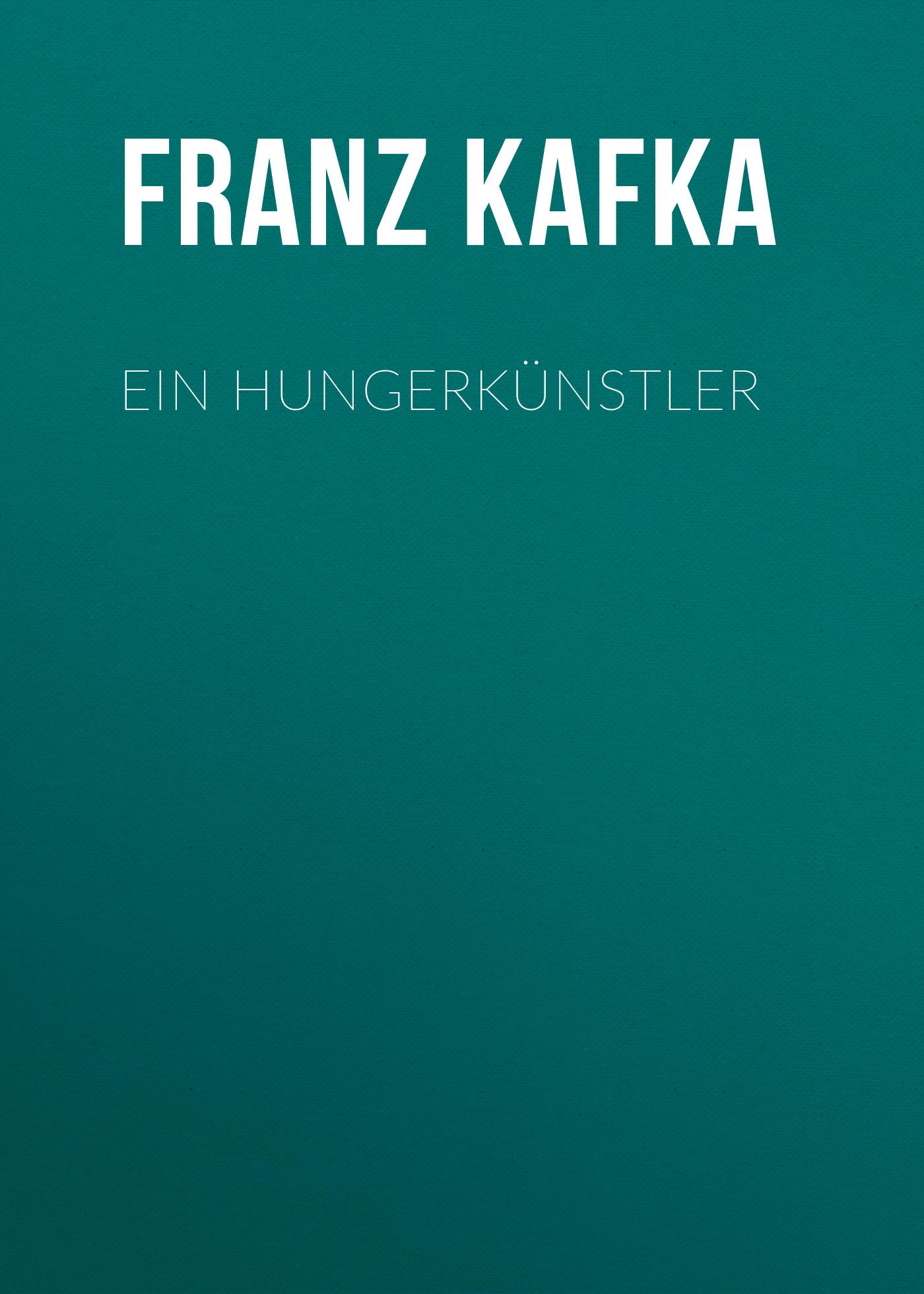 Франц Кафка Ein Hungerkünstler o straus ein walzertraum