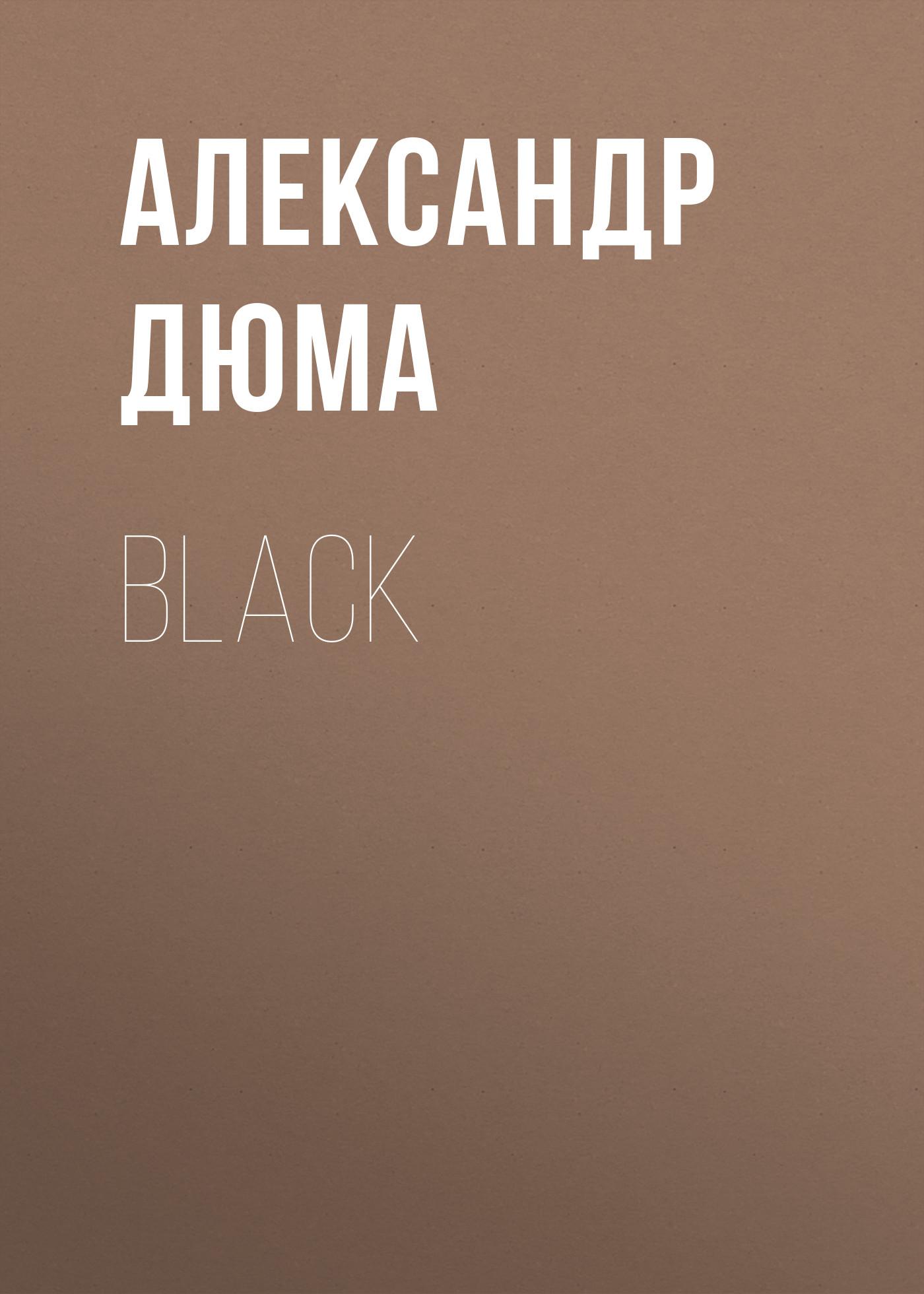 Александр Дюма Black александр дюма martin guerre