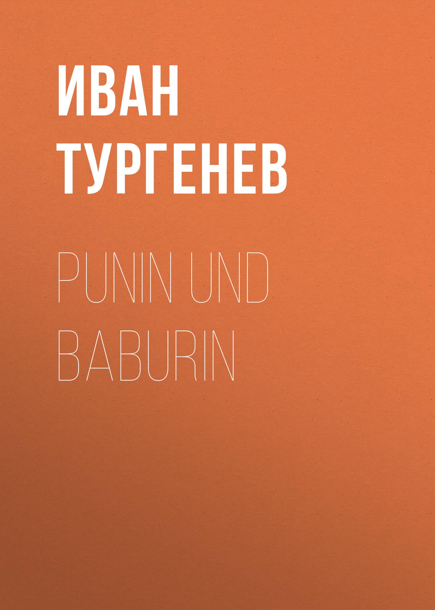 Punin und Baburin