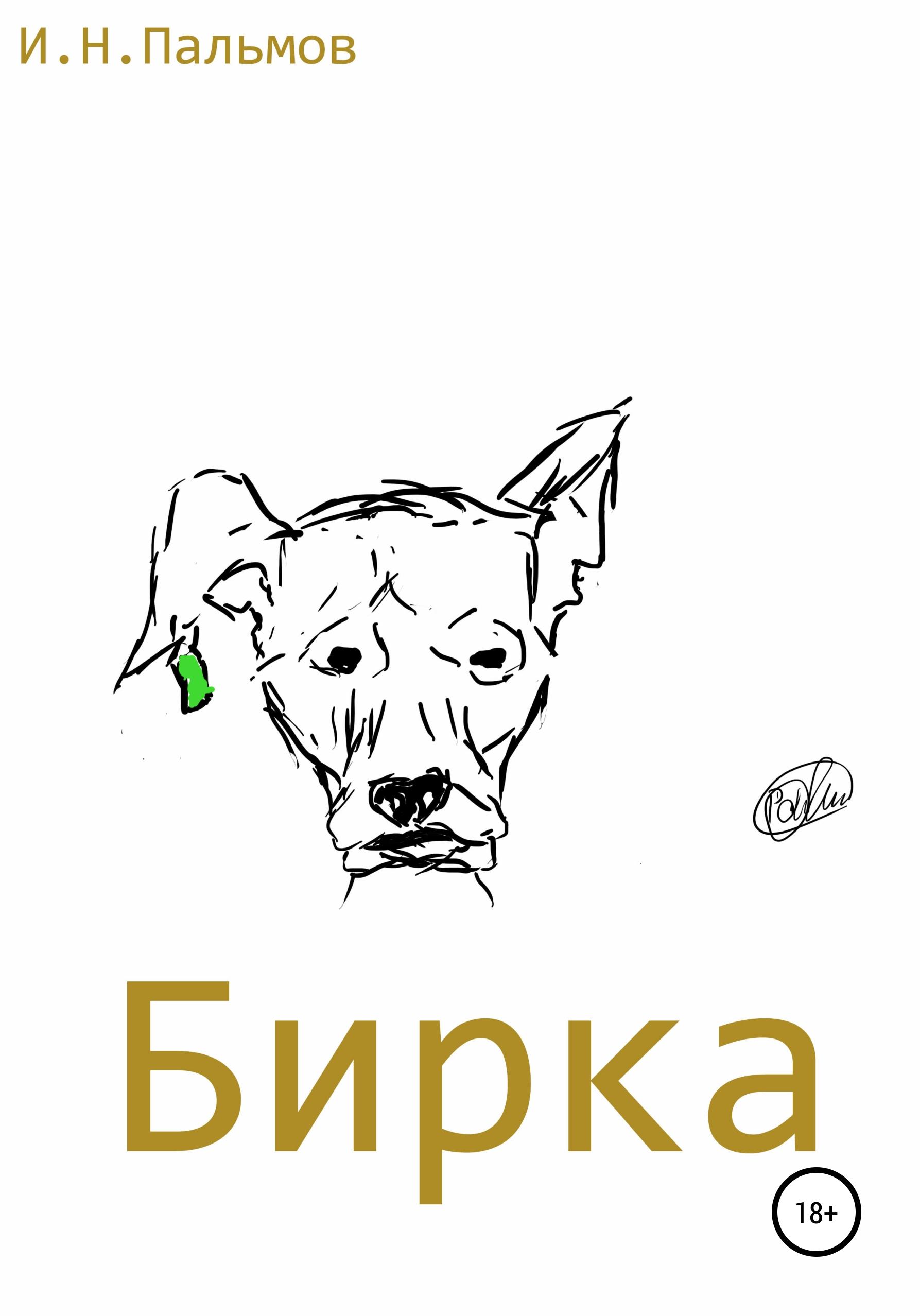 Иван Николаевич Пальмов Бирка