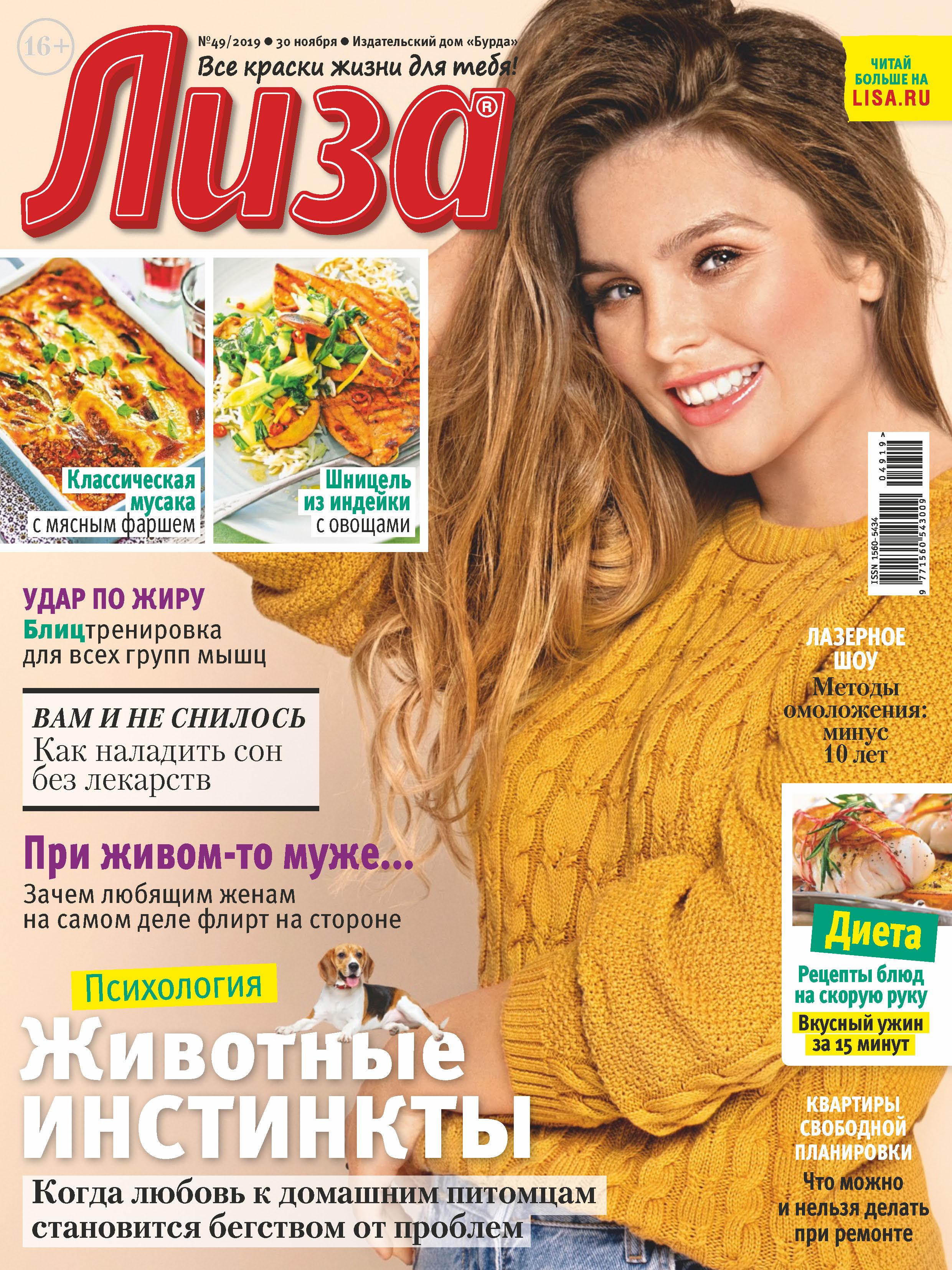 Журнал «Лиза» №49/2019