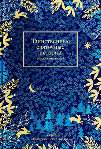 tainstvennye svyatochnye istorii russkikh pisateley