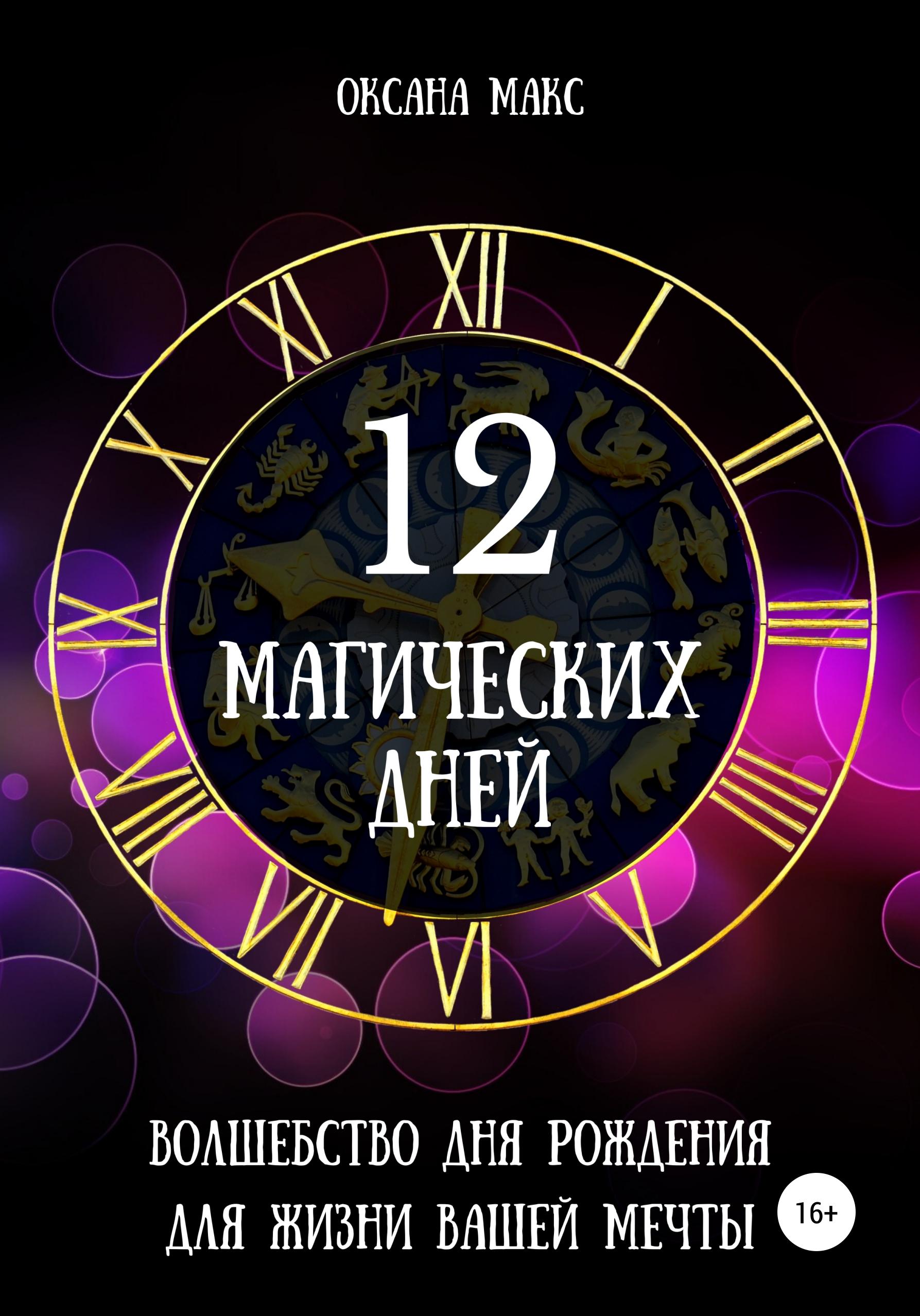 12 магических дней. Волшебство Нового года для жизни вашей мечты