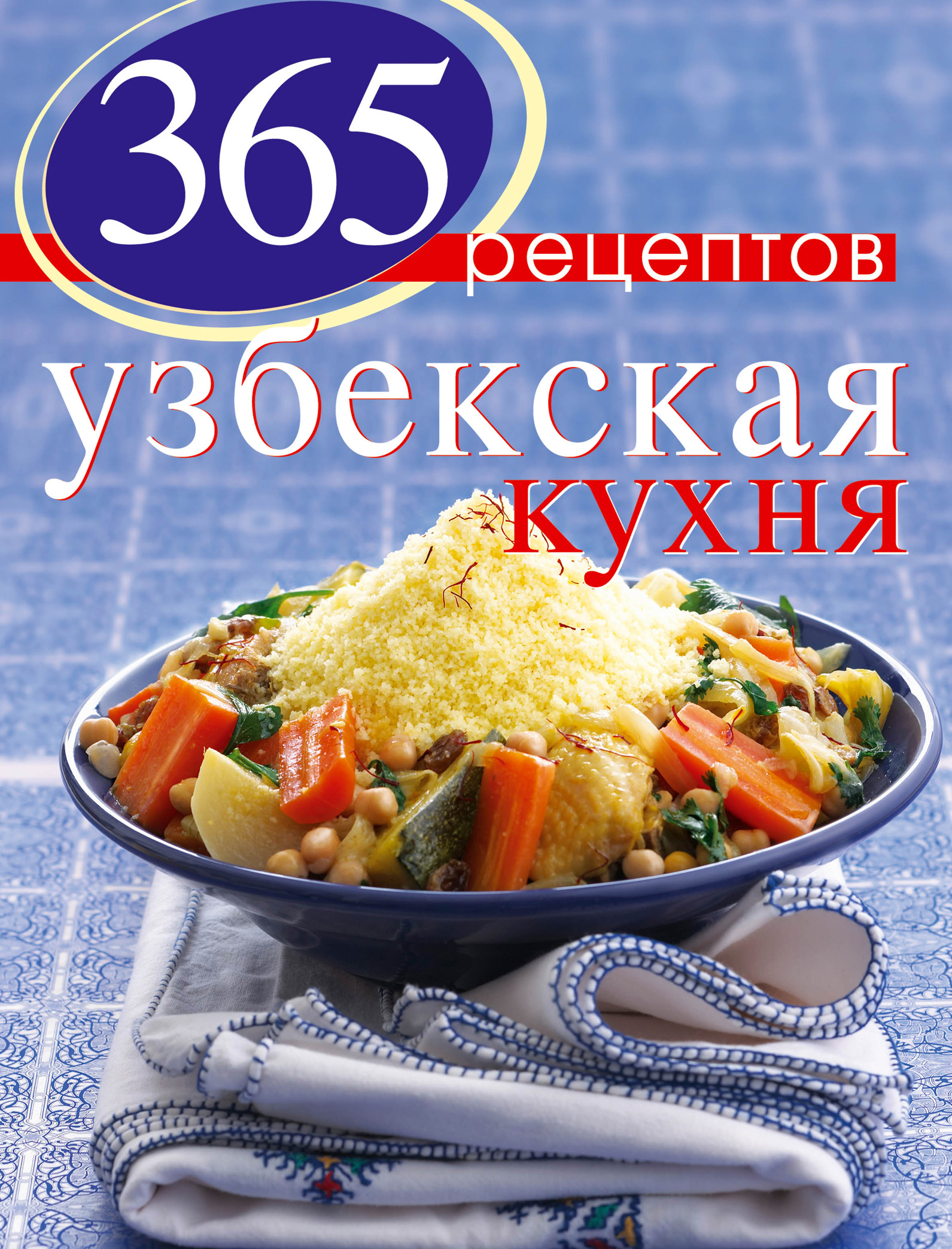 Отсутствует 365 рецептов узбекской кухни ножи для кухни лучшие