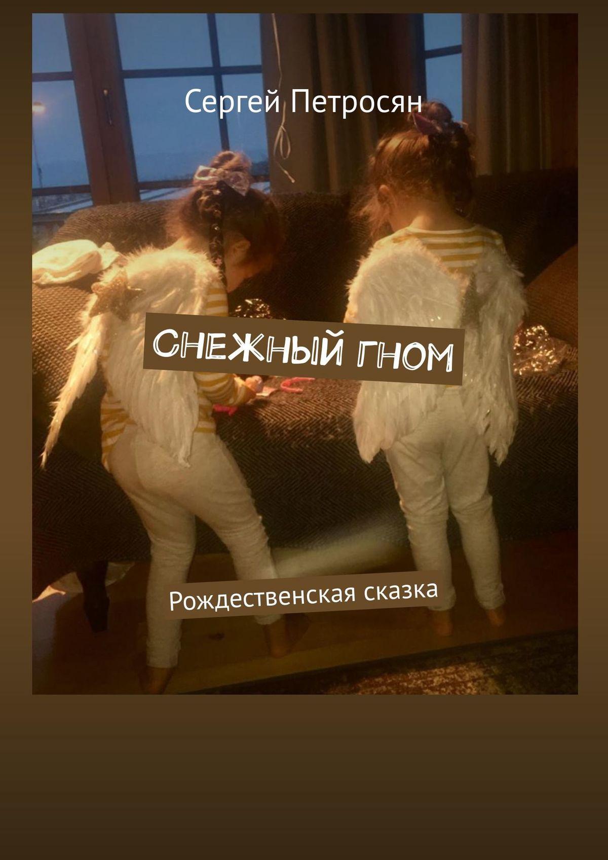Сергей Петросян Снежныйгном. Рождественская сказка