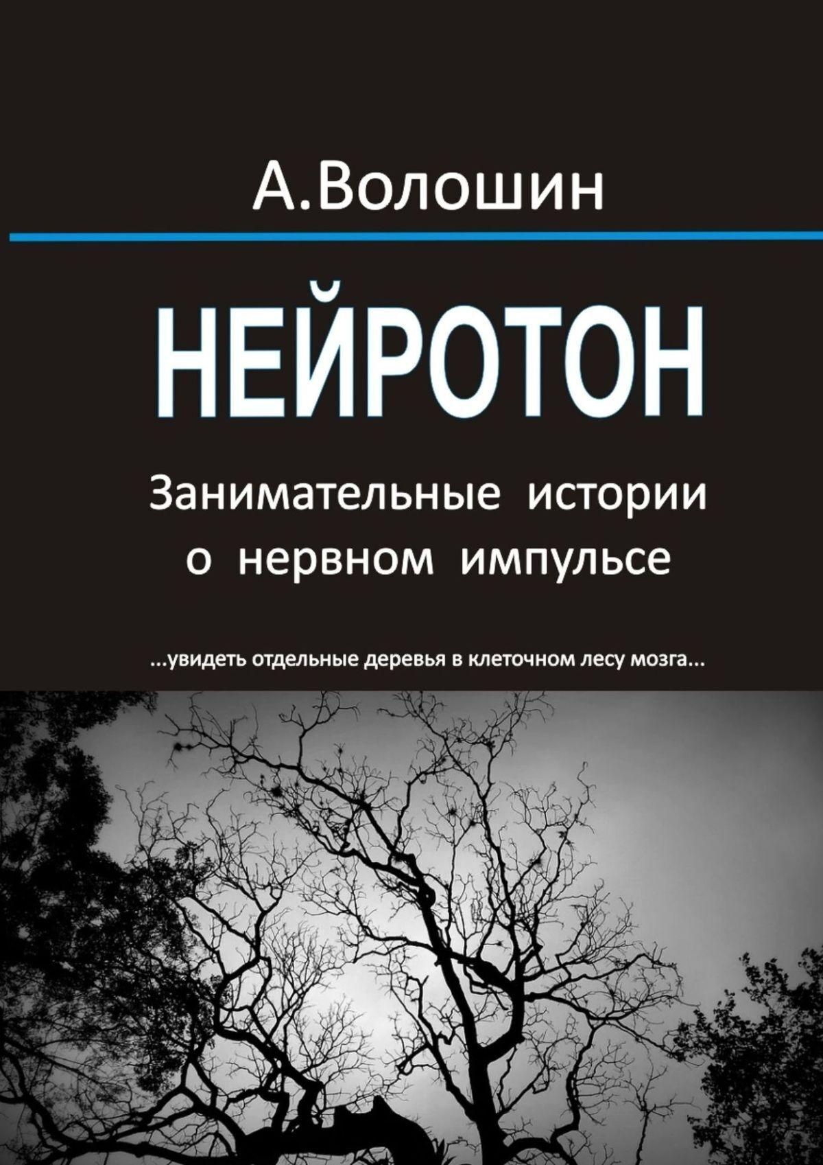 Александр Иванович Волошин Нейротон. Занимательные истории о нервном импульсе