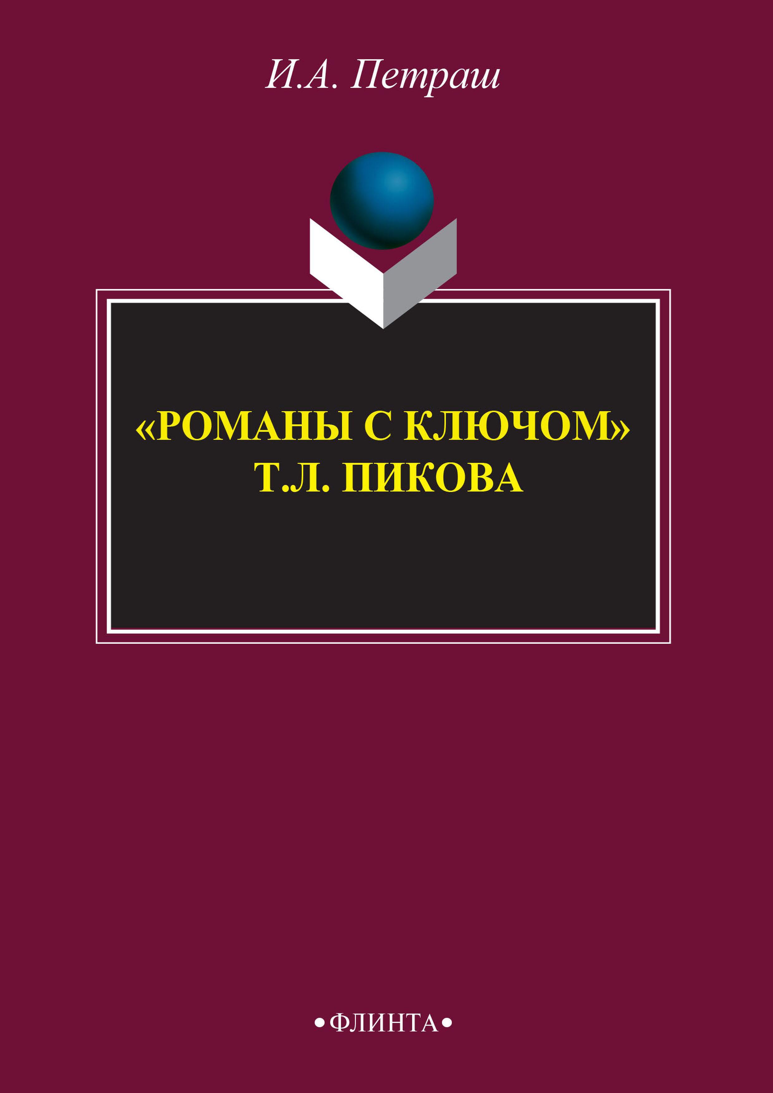 цена на Ирина Петраш «Романы с ключом» Т. Л. Пикока