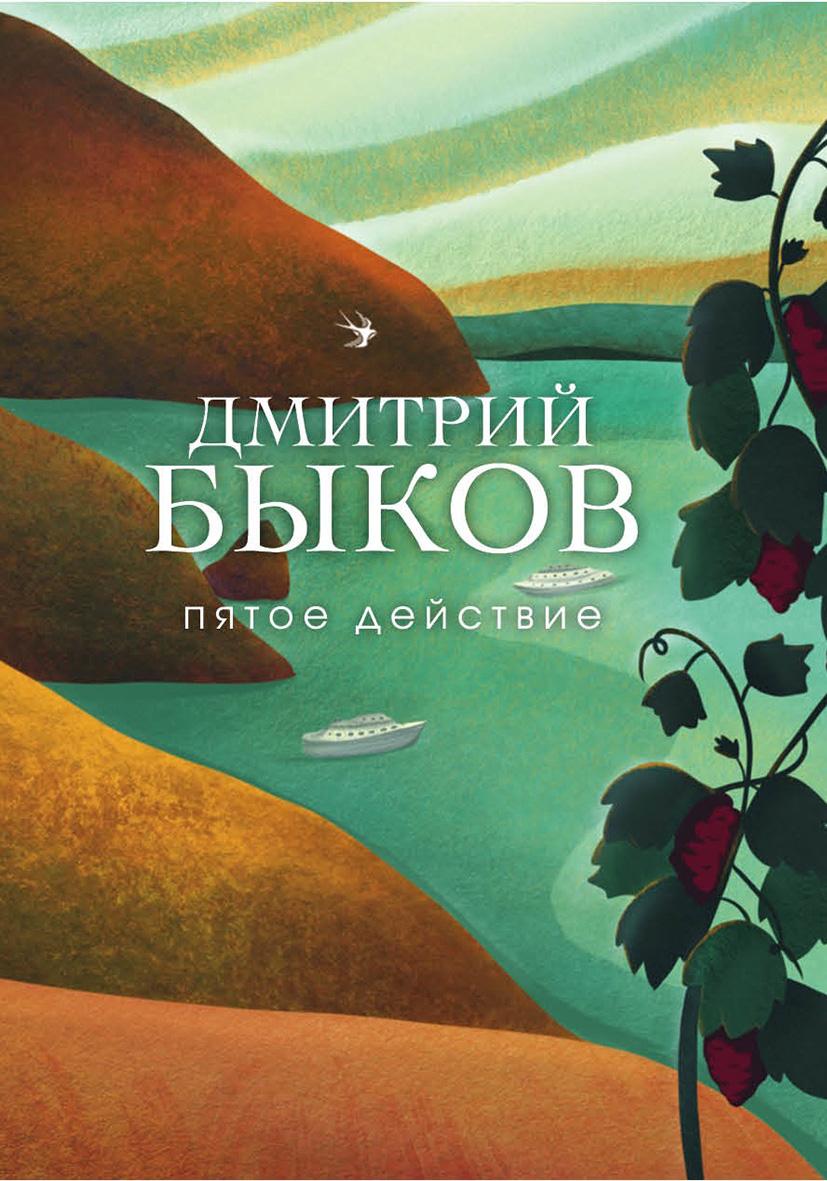 Дмитрий Быков Пятое действие дмитрий быков лекция быков и дети день 1 тургенев собака