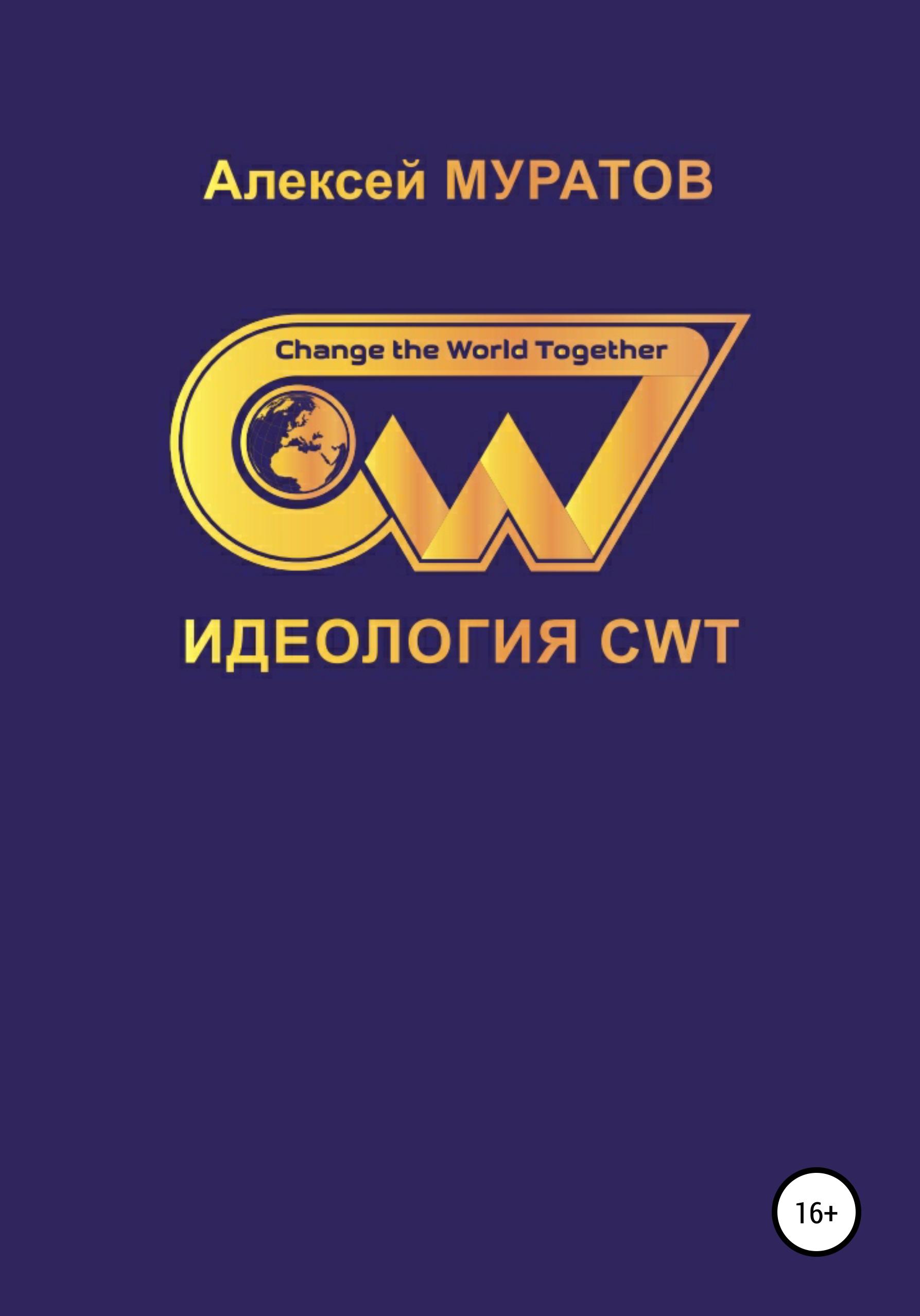 Алексей Муратов Идеология CWT. Change the World Together