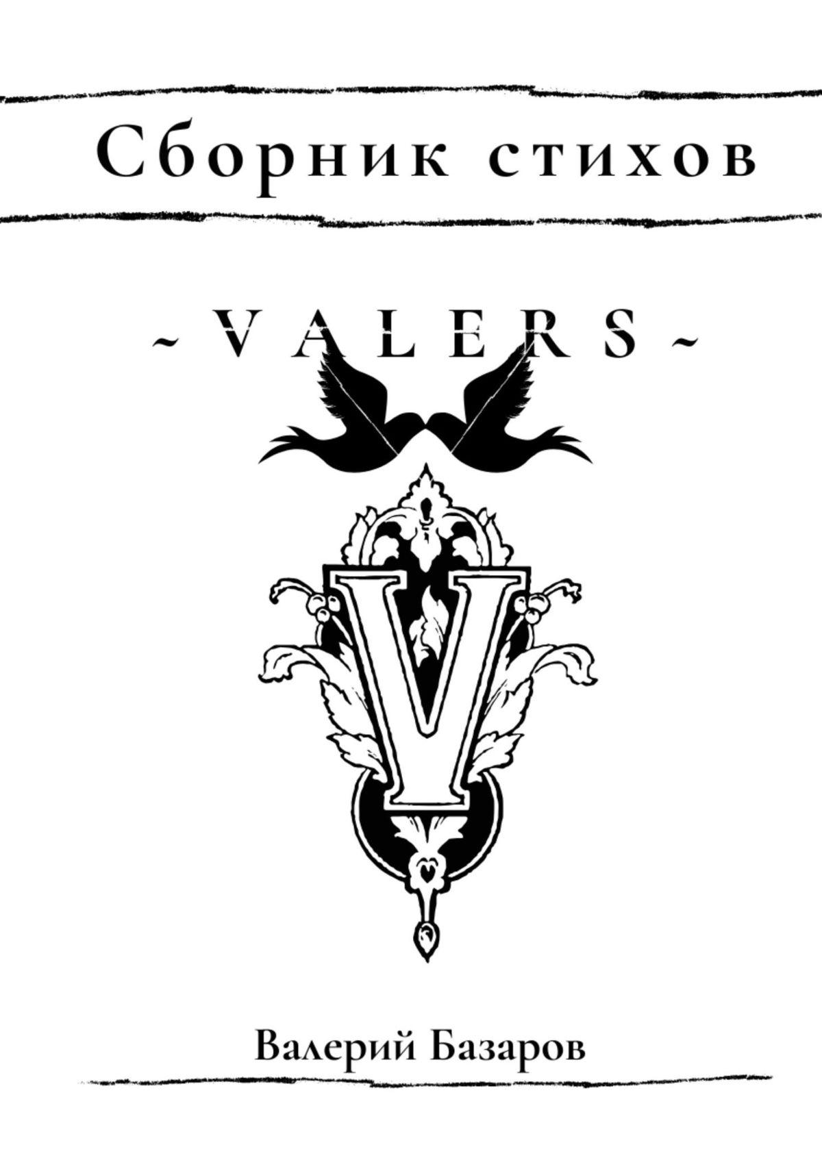 Валерий Базаров Valers. Сборник стихов