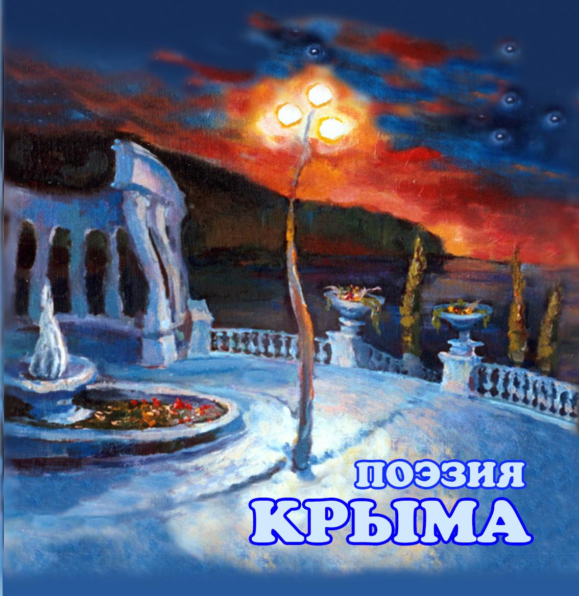 poeziya kryma