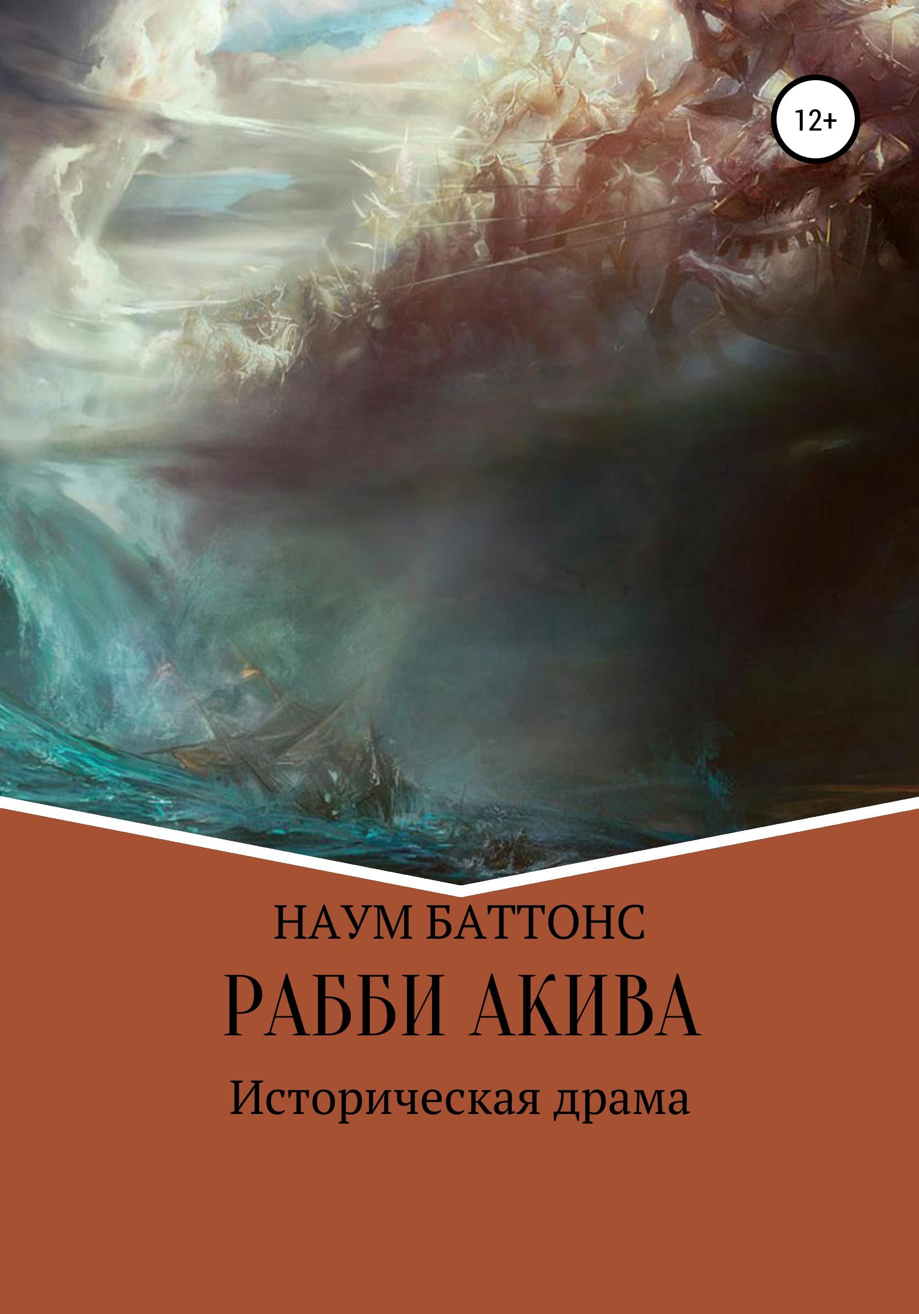 Наум Баттонс Рабби Акива