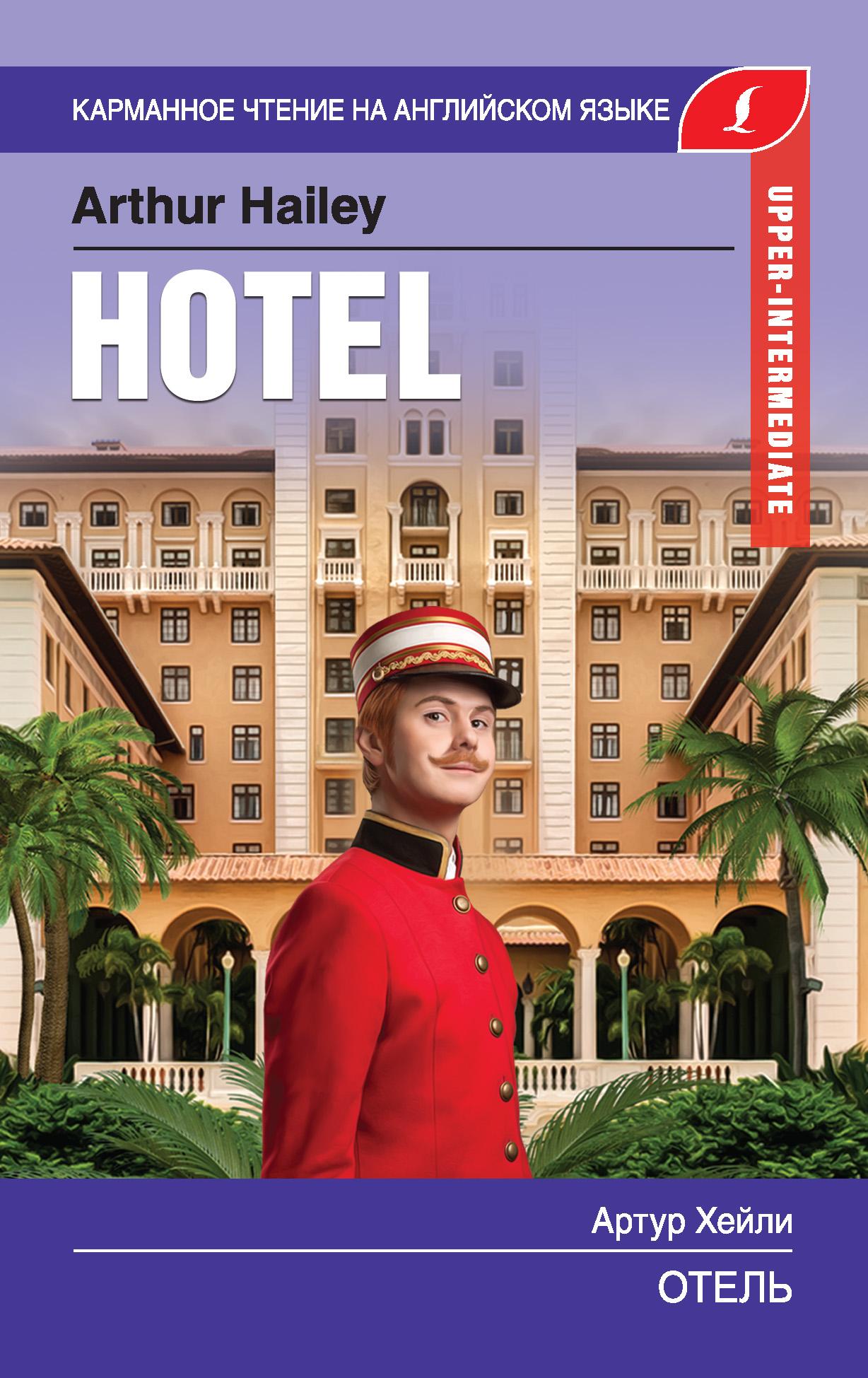 Артур Хейли Отель / Hotel хейли артур отель