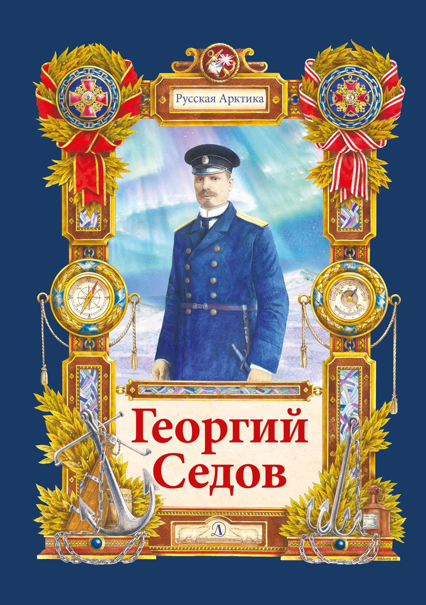 Николай Тюрин Георгий Седов. Гарантирую жизнью ирина стрелкова во славу отечества