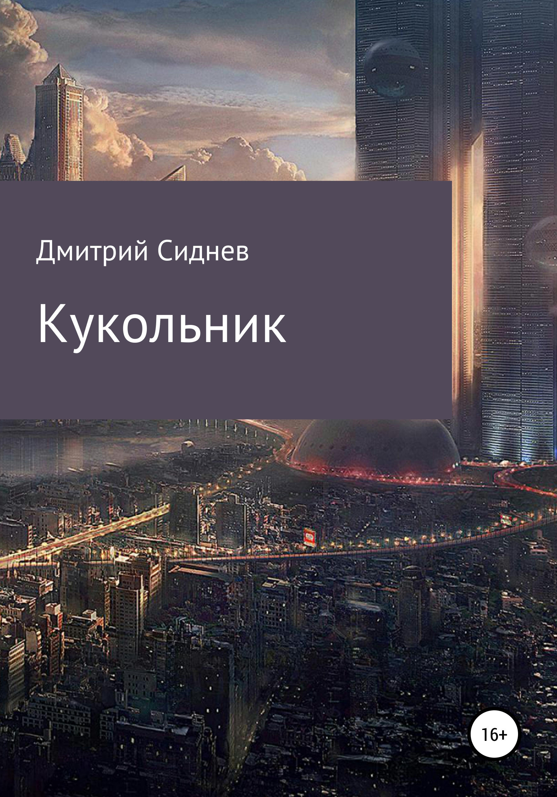 Дмитрий Михайлович Сиднев Кукольник липскеров дмитрий михайлович мясо снегиря