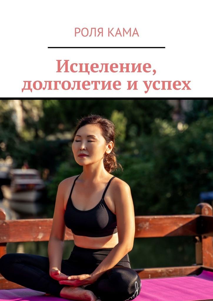Роля Даниловна Кама Исцеление, долголетие иуспех андреас мориц очистите свой организм от болезней