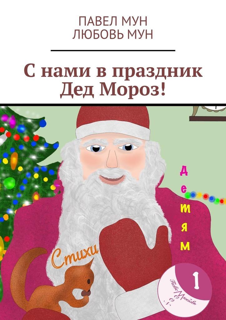 Павел Мун Снами впраздник Дед Мороз! цена 2017