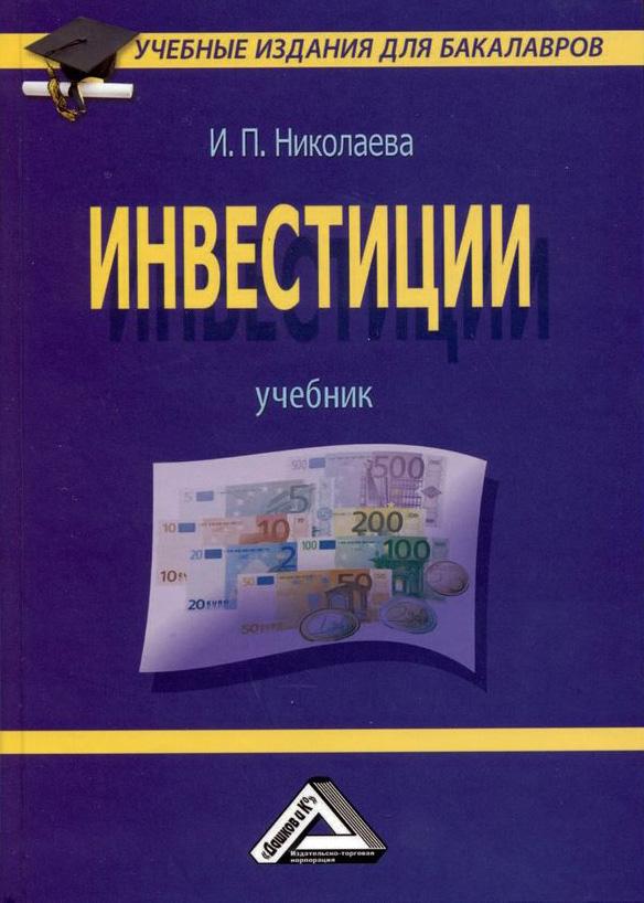 Инвестиции ( Ирина Павловна Николаева  )