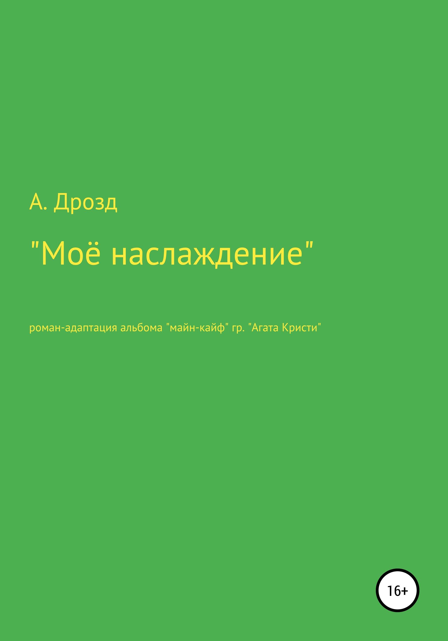 Александр Александрович Дрозд Моё наслаждение пинт александр александрович самоисследование ключ к высшему я искусство ясного видения