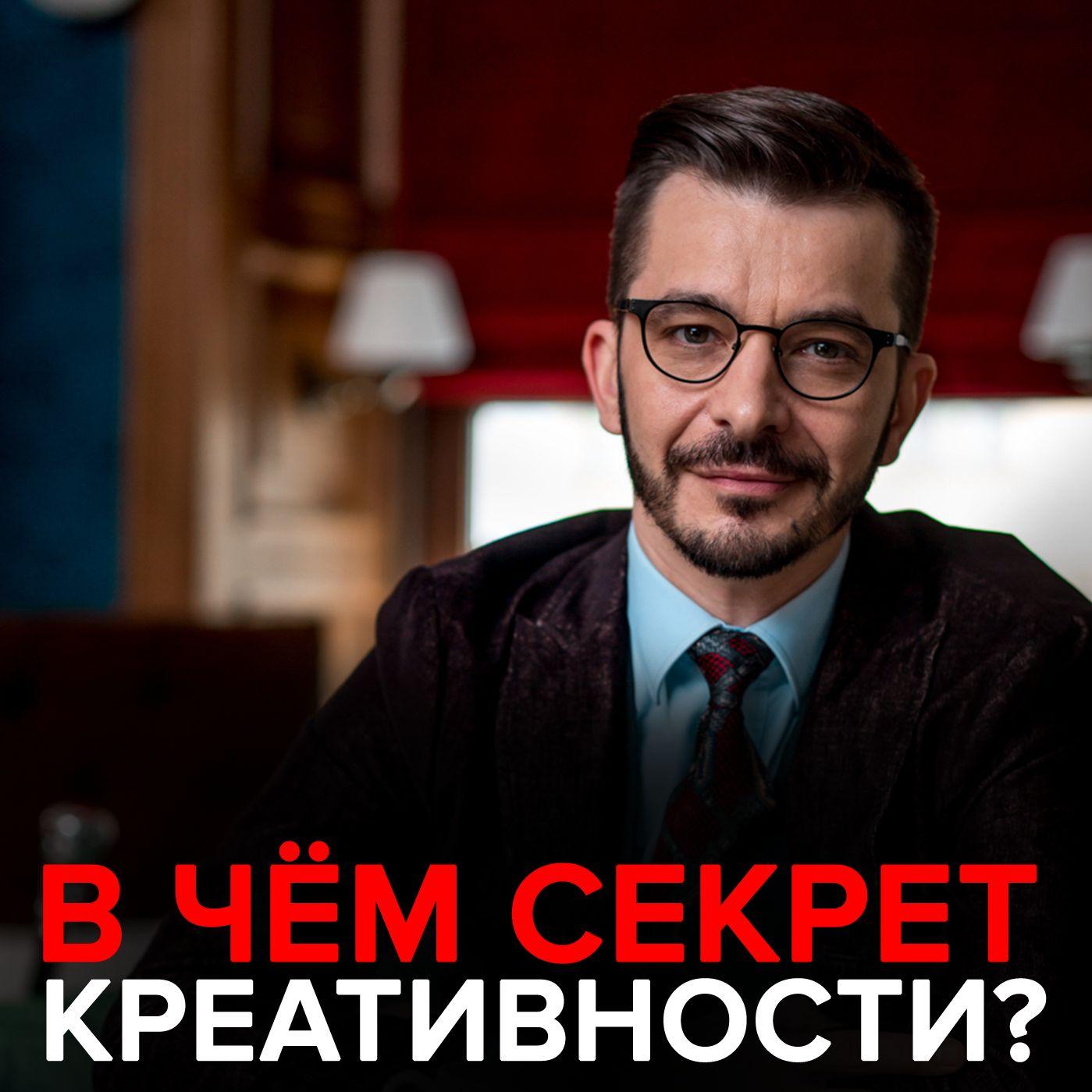 Андрей Курпатов Три главных сети мозга. В чём секрет креативности?