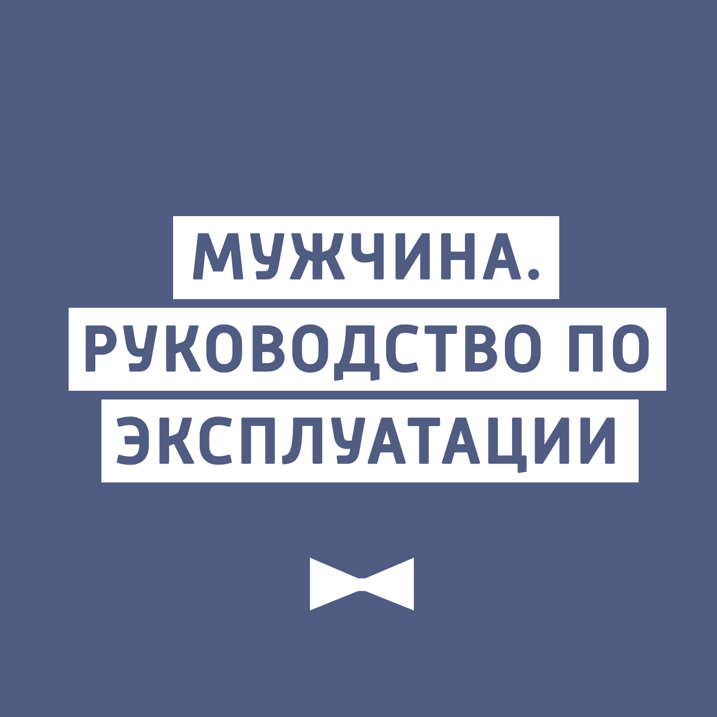 Творческий коллектив шоу «Сергей Стиллавин и его друзья» Отец и внутренняя критика